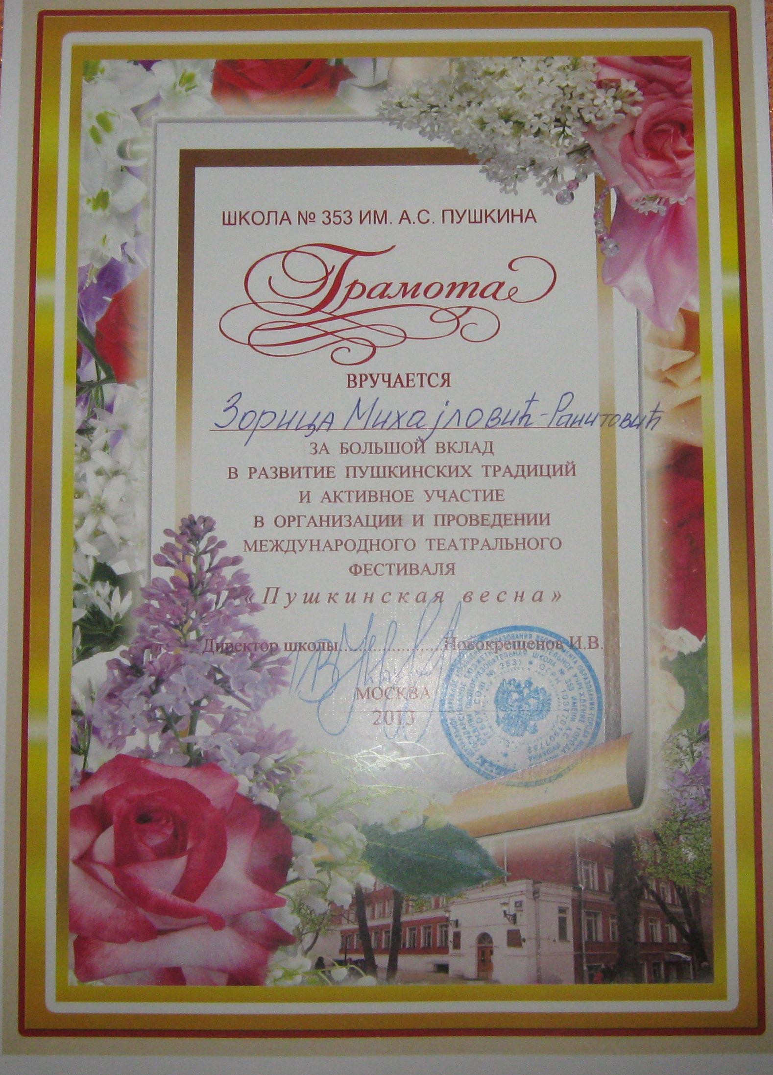 """moskovska škola """"A.S.Puškin"""""""