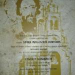 Duhovni centar Sveti Jovan Zlatousti