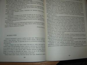 tragomsvogvremenavelikiulov (3)