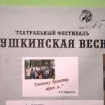"""Festival školskog teatra """"Puškinovo proleće"""""""