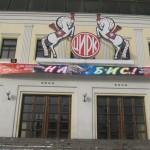 najveći moskovski cirkus