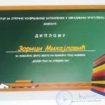 diploma za osvojeno drugo mesto